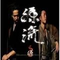 cd_2007_minamoto